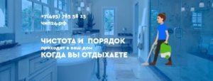 Cistita-i-Poryadok